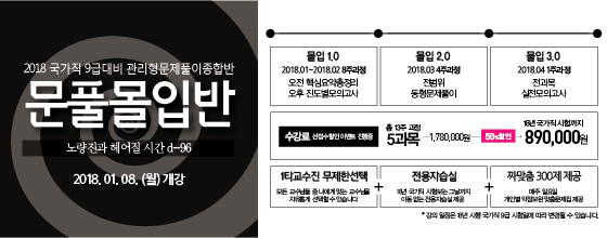 배너 문풀몰입반_서브배너-02[2].jpg